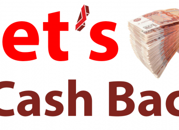let's Cash Back - фото - 1
